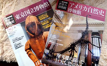 世界の博物館!