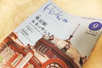 この雑誌好きです(^^)