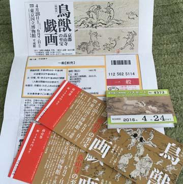 チケットです〜