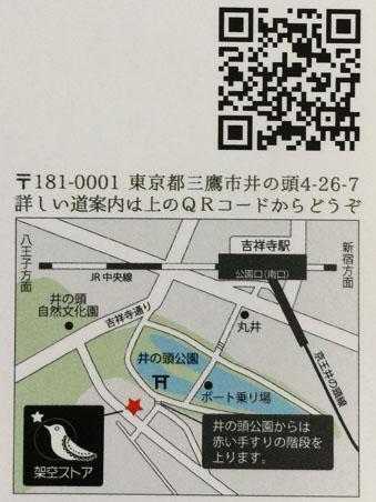地図です〜〜