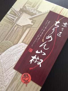 京都の山椒