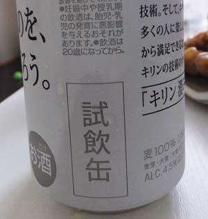 試飲缶と書かれてます