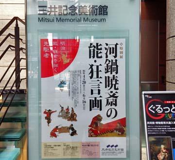 久しぶりの三井記念美術館